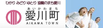 愛川町ホームページ