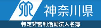 神奈川県の特定非営利活動法人名簿