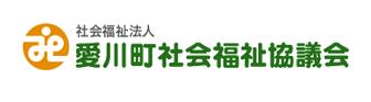 愛川町社会福祉協議会